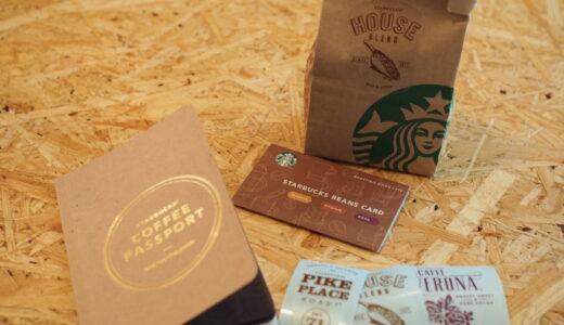 スタバのコーヒーって高い?ちょっと手間かけておいしく楽しく飲みたい!