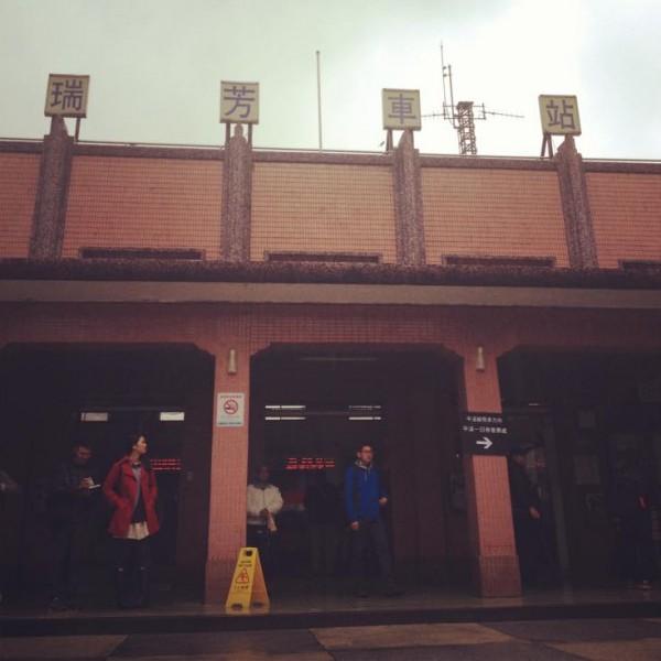 こちらが瑞芳駅です。小休憩。