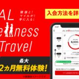画面でわかる!JAL Wellness & Travelの始め方!