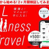 JAL Wellness & Travelを始めてみる-1日目から