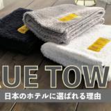 TRUE TOWEL(トゥルータオル)が日本のホテルに選ばれる理由!