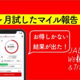 JALアプリWellness&Travelを4ヶ月間試して貯めたマイル数を報告!