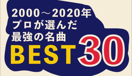 2000~2020年プロが選んだ最強の名曲ベスト30
