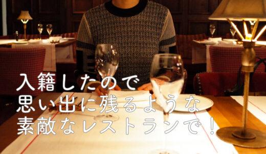 入籍記念日にレストランメゾンキオイを予約しました!