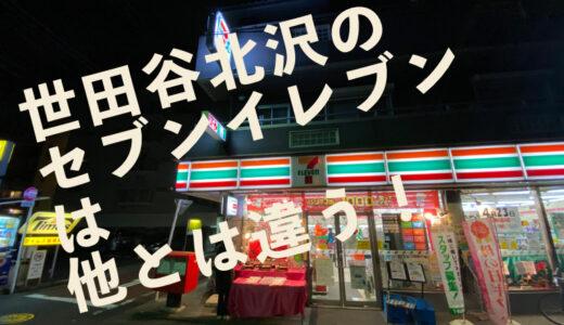 セブンイレブン世田谷北沢店のマーケティングがすごい!