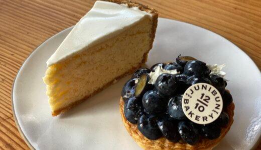 ジュウニブンベーカリーの大人気!チーズケーキ(三軒茶屋)