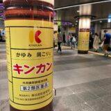 渋谷駅のキンカンの広告からの思い出話